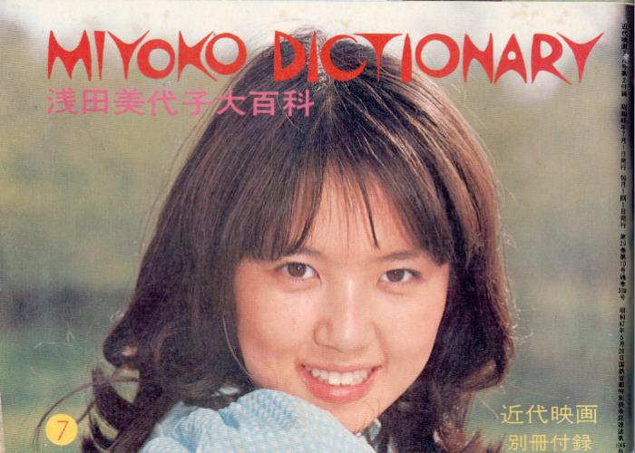 浅田美代子の画像 p1_32